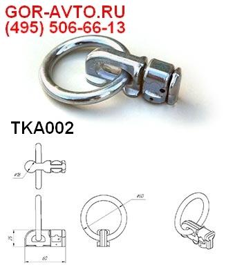 TKA002