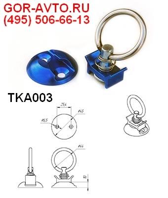 TKA003
