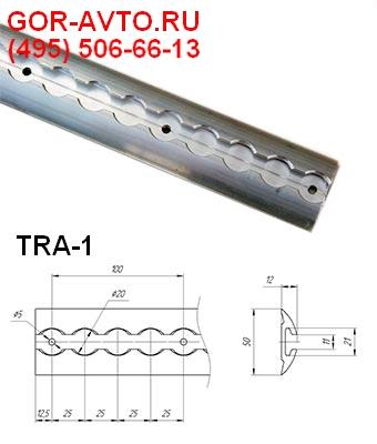 такелажная рейка TRA-1